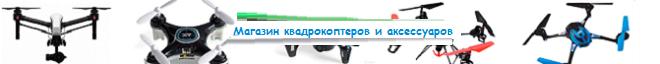 Квадрокоптеры, мультикоптеры, миникоптеры, дроны и аксессуары купить в Украине