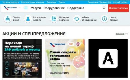 Триколор прекращает вещания каналов холдинга «Газпром-медиа»